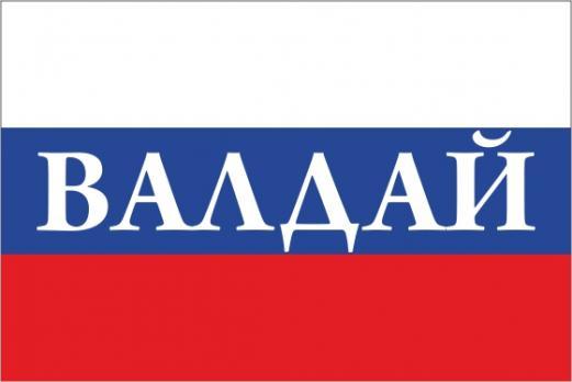 Флаг России с названием города Валдай