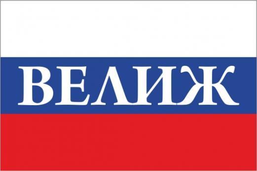 Флаг России с названием города Велиж