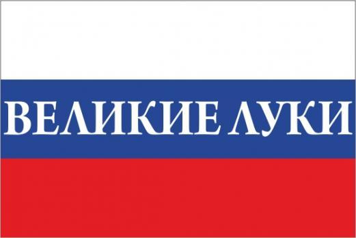 Флаг России с названием города Великие Луки
