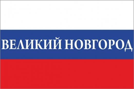 Флаг России с названием города Великий Новгород
