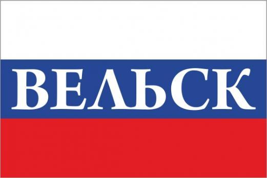 Флаг России с названием города Вельск