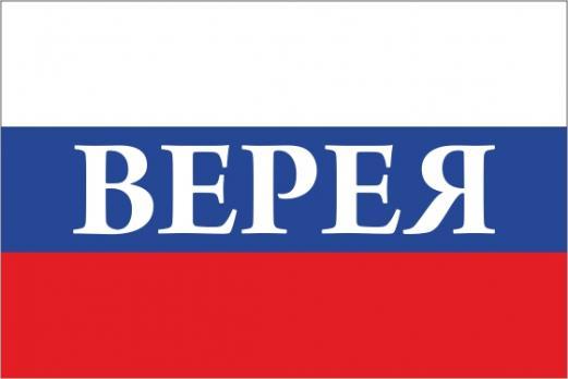 Флаг России с названием города Верея