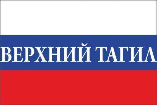 Флаг России с названием города Верхний Тагил