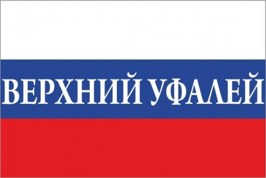 Флаг России с названием города Верхний Уфалей