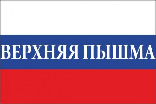 Флаг России с названием города Верхняя Пышма