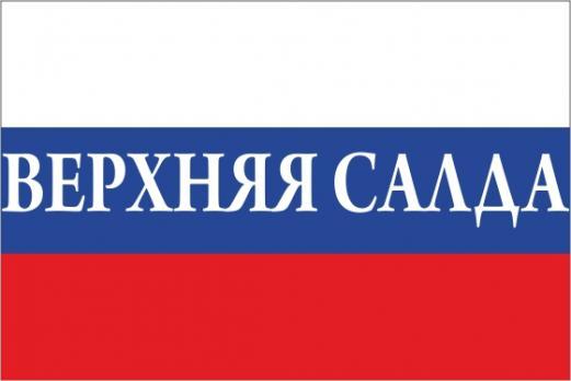 Флаг России с названием города Верхняя Салда
