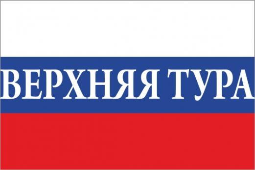 Флаг России с названием города Верхняя Тура