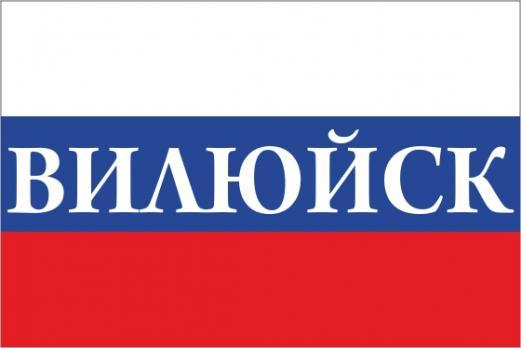 Флаг России с названием города Вилюйск