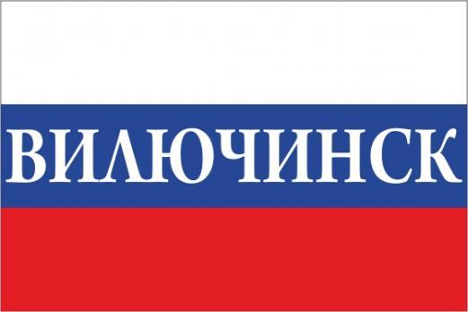 Флаг России с названием города Вилючинск