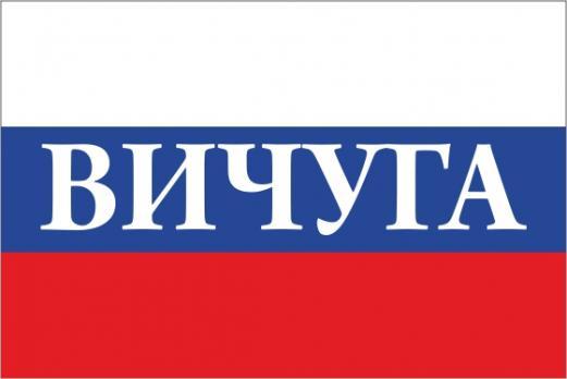 Флаг России с названием города Вичуга