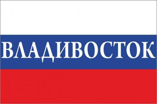 Флаг России с названием города Владивосток