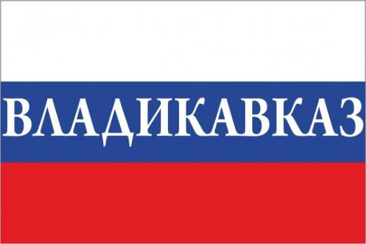 Флаг России с названием города Владикавказ