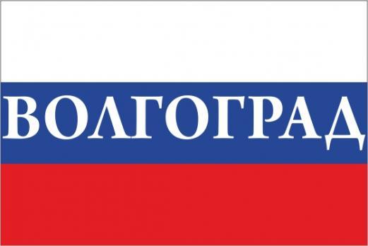 Флаг России с названием города Волгоград