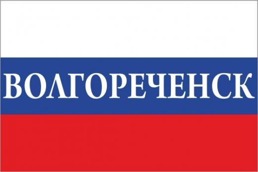 Флаг России с названием города Волгореченск