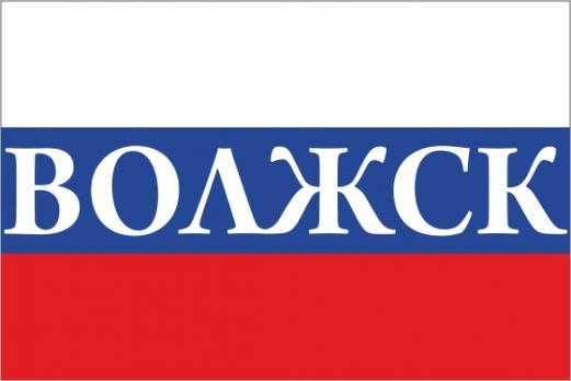 Флаг России с названием города Волжск