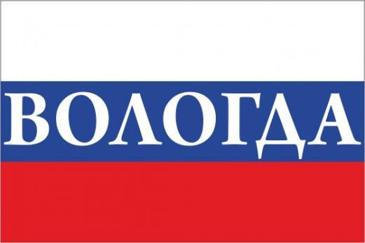 Флаг России с названием города Вологда