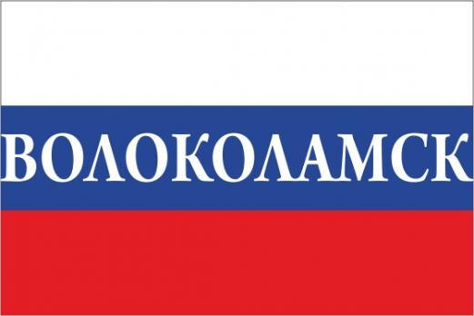 Флаг России с названием города Волокаламск