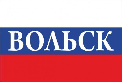 Флаг России с названием города Вольск