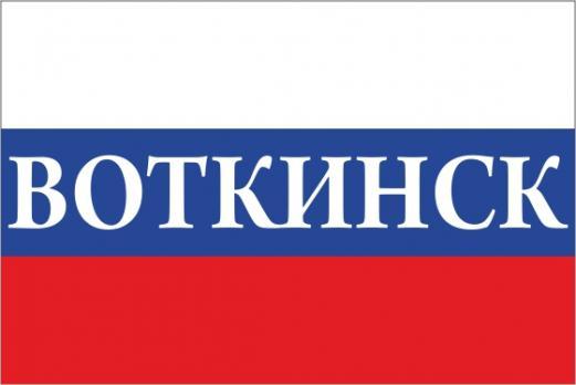 Флаг России с названием города Воткинск