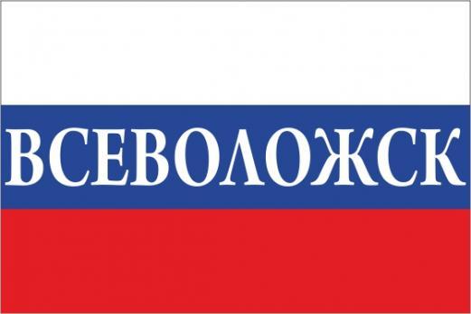 Флаг России с названием города Всеволожск