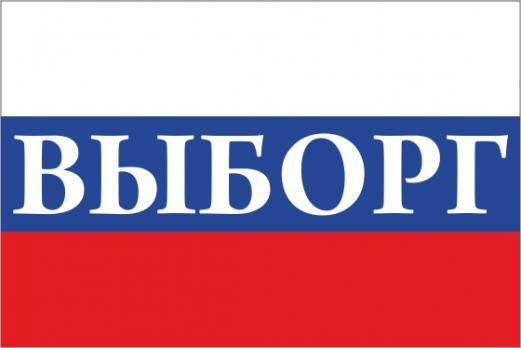 Флаг России с названием города Выборг