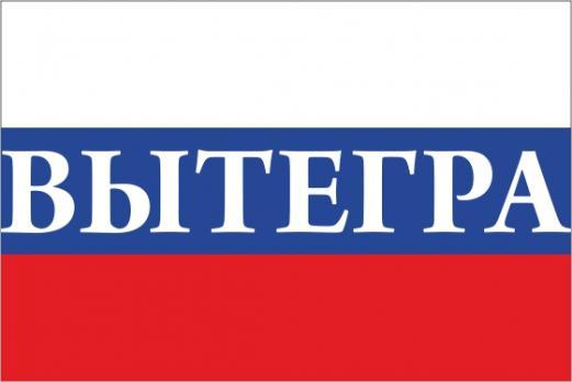 Флаг России с названием города Вытегра