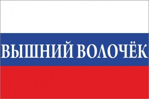 Флаг России с названием города Вышний Волочёк