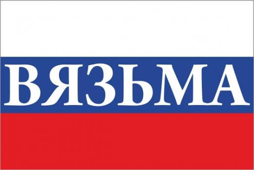 Флаг России с названием города Вязьма