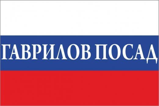 Флаг России с названием города Гаврилов Посад