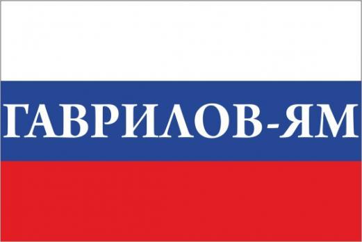 Флаг России с названием города Гаврилов-Ям
