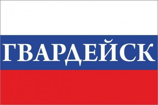 Флаг России с названием города Гвардейск