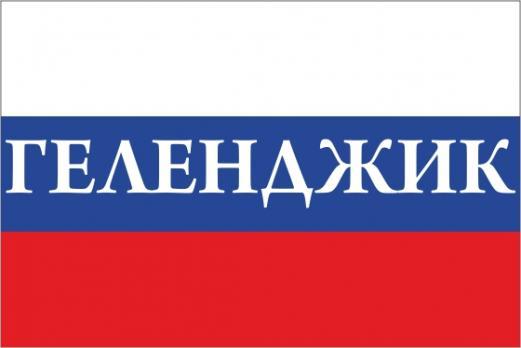 Флаг России с названием города Геленджик