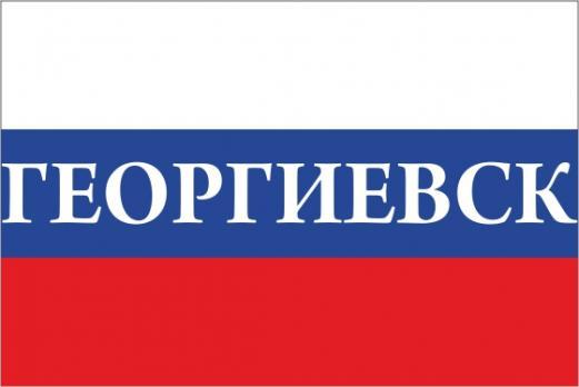 Флаг России с названием города Георгиевск