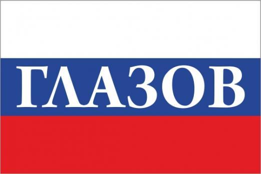 Флаг России с названием города Глазов