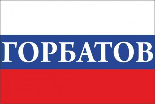 Флаг России с названием города Горбатов