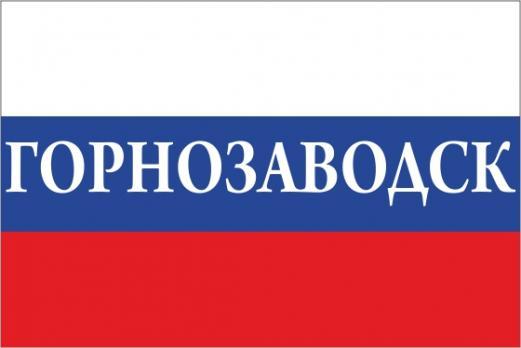 Флаг России с названием города Горнозаводск