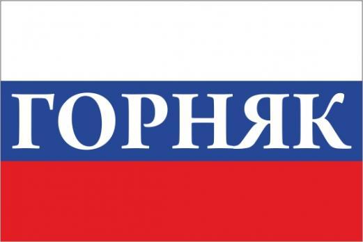 Флаг России с названием города Горняк