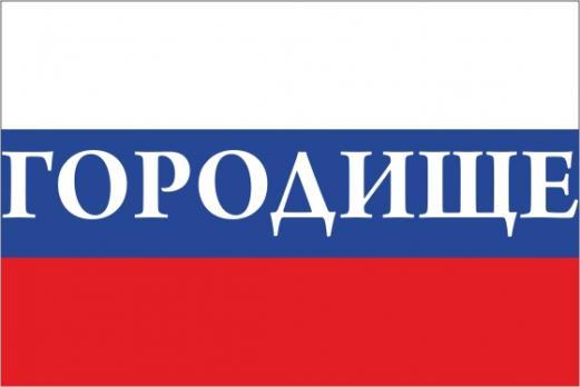 Флаг России с названием города Городище