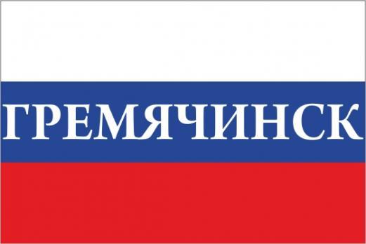 Флаг России с названием города Гремячинск