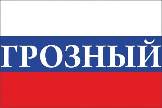Флаг России с названием города Грозный