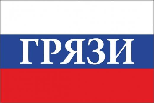 Флаг России с названием города ГРязи