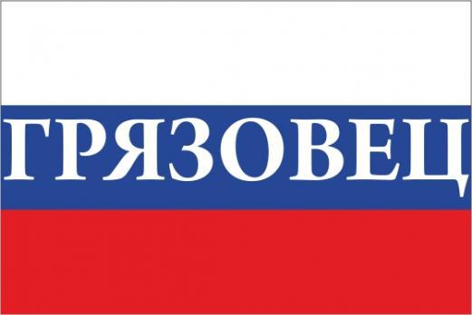 Флаг России с названием города Грязовец