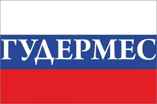 Флаг России с названием города Гудермес
