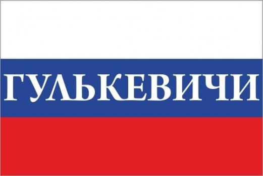 Флаг России с названием города ГУлькевичи