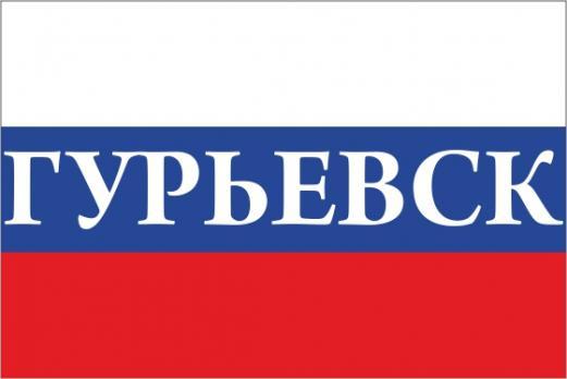 Флаг России с названием города Гурьевск