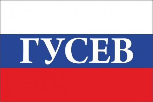 Флаг России с названием города ГУсев