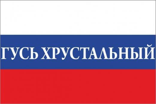 Флаг России с названием города Гусь Хрустальный
