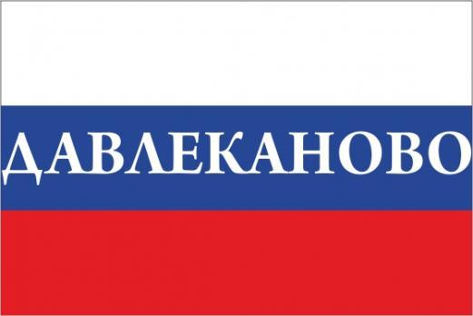 Флаг России с названием города Давлеканово