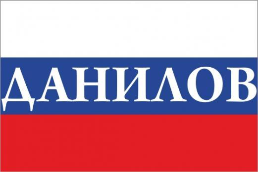 Флаг России с названием города Данилов