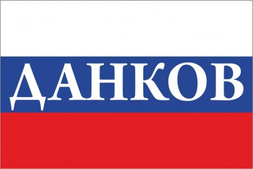 Флаг России с названием города Данков